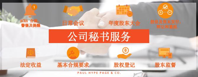 Company Corp Sec